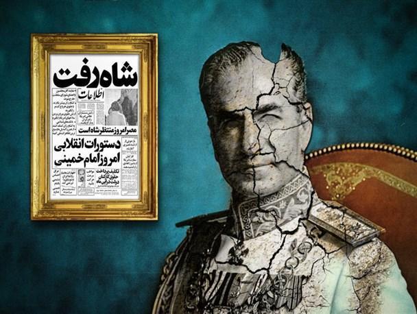خبرنگاران گزارش می دهد؛ آیا شاه می توانست ایران را پیشرفته تر کند؟