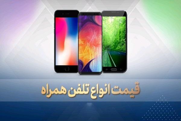 قیمت روز گوشی موبایل در 18 بهمن
