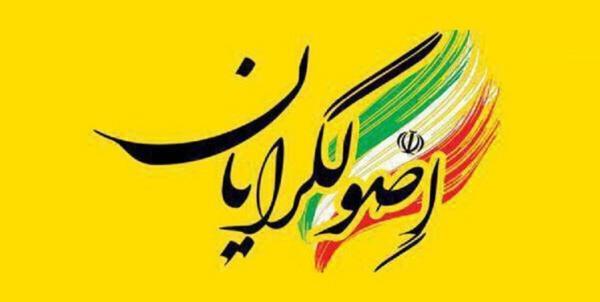 آخرین اخبار انتخاباتی و حال و هوای این روزهای اردوگاه اصولگرایان در آستانه انتخابات 1400