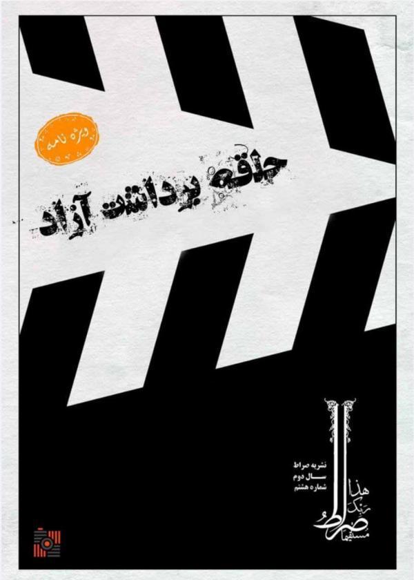 برداشت آزاد ، شماره هشتم نشریه دانشجویی صراط دانشکده شریعتی منتشر شد خبرنگاران